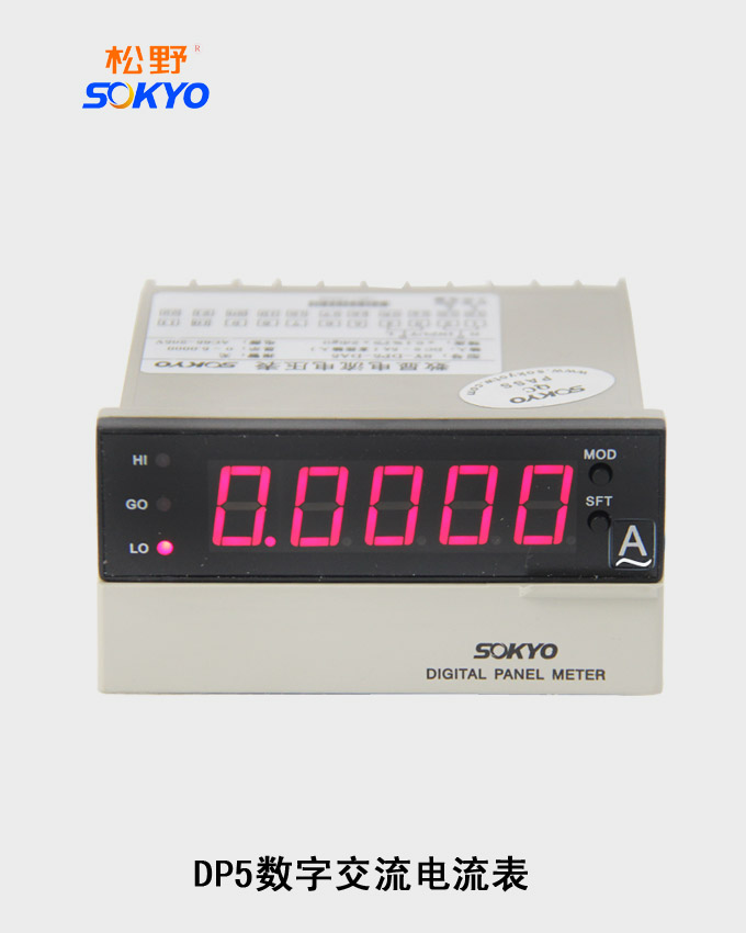 松野电气是专业生产数字电流表,DP5交流电流表,电流表的厂家,隔离技术,性能稳定可靠,抗干扰能力强,10年以上数字电流表生产经验,免费热线:400-027-0806. 一、数字电流表,DP5交流电流表,电流表特点: 1、真有效值测量 2、采样速度4000次/秒 3、显示范围广0.0001—99999 4、可选4—20mADC隔离变送输出 5、可选择上下限继电器报警输出    1、显示范围:任意输入量程、显示范围0.