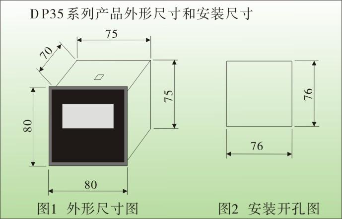 一、DP35数字电流表,电压表技术参数 1、测量参数:交流电压、交流电流、直流电压、直流电流、三相电压、三相电流 变频器输出(DC 4~20 mA、或 DC 0~10V)、 传感器输出(DC 0~200mV、0~1V、0~5V、0~10V、0~20mA 等) 2、电网制式:单相、包括直流系统、三相 3、输入信号:交流电流、 互感器变比后输入 AC 0~5 A 或 0 ~ 1A 交流电压、直接输入AC 0~450V、或高压变比后 AC 0~100V、 直流电流、 ≤ DC 5 A、直接输入、≥