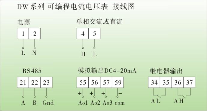 dw8智能电流表,电压表接线图