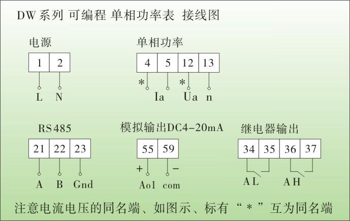 dw可编程单相功率表-松野电气