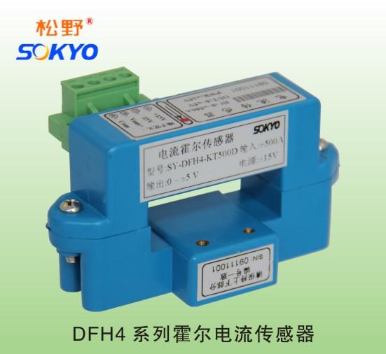 松野电气是专业生产霍尔电流传感器,DFH2电流变送器,霍尔电流变送器的厂家,隔离技术,10年以上生产经验,性能稳定可靠,抗干扰能力强,热线;400-027-0806 一、霍尔电流传感器,DFH2电流变送器产品特点 、可同时测量直流电流、交流电流、或脉动直流、 且分为开环霍尔式 和 闭环霍尔式两种、 、原边副边高度绝缘、环氧树脂浇注灌封、安全可靠 变送器直流输出、DC 4~20mA、DC 0~5V、 跟随输出、± 4V、±5V、±20mA、±25mA