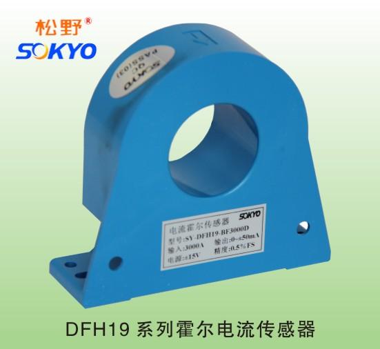 松野电气是专业生产电流变送器,DFH19霍尔电流传感器,霍尔电流变送器的厂家,隔离技术,10年以上生产经验,性能稳定可靠,抗干扰能力强,热线;400-027-0806 一、电流变送器,DFH19霍尔电流传感器型产品特点 、可同时测量直流电流、交流电流、或脉动直流、 且分为开环霍尔式 和 闭环霍尔式两种、 、原边副边高度绝缘、环氧树脂浇注灌封、安全可靠 变送器直流输出、DC 4~20mA、DC 0~5V、 跟随输出、± 4V、±5V、±20mA、±2