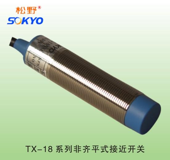 松野电气是专业生产电感式接近开关,TX-18圆柱形接近开关,接近传感器的厂家,台湾技术,抗干扰能力强,防水防油,20年接近开关生产经验,使用寿命长,热线:400-027-0806. 一、电感式接近开关,TX-18圆柱形接近开关特点: 1、频率响应快、使用寿命长、动作可靠、抗干扰能力强、具有耐振、耐腐蚀、防水性能好特点。 2、只感应金属材料。 3、圆柱形结构,直径小,φ18.