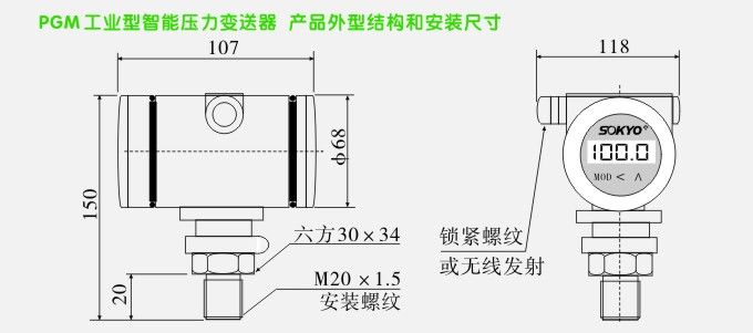 智能压力变送器,rs485压力传感器外形结构和安装尺寸