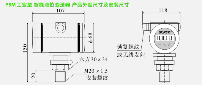 松野电气是专业生产智能液位变送器,RS485智能液位计的厂家,台湾技术,进口传感元件,精度高,温漂小,抗变频干扰能力强,免费热线:400-027-0806. 一、智能液位变送器,RS485智能液位计产品特点: 1、PSM 智能系列 工业型智能液位变送器采用工业型外形结构、产品宽电源电压12~33V供电、两线制 4~20mA 信号输出、正四位显示、参数任意设定、 2、产品 可以只选择 DC 4~20mA 输出、 或选带 R S485通讯Modbus 协议、或 HART 通讯( 4~20mA+@HART协议)
