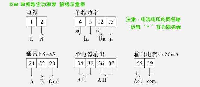 三相四线功率表互感器接线图