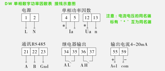 dw5单相功率因数表详细技术参数