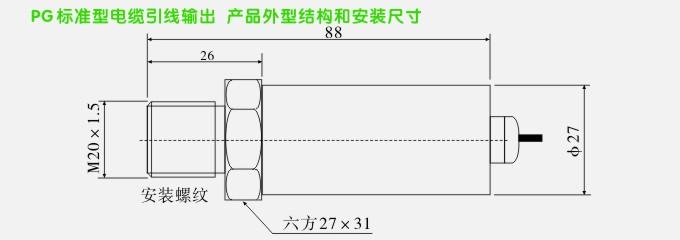 专用压力变送器,pg1110试验机专用压力传感器外形结构和安装尺寸