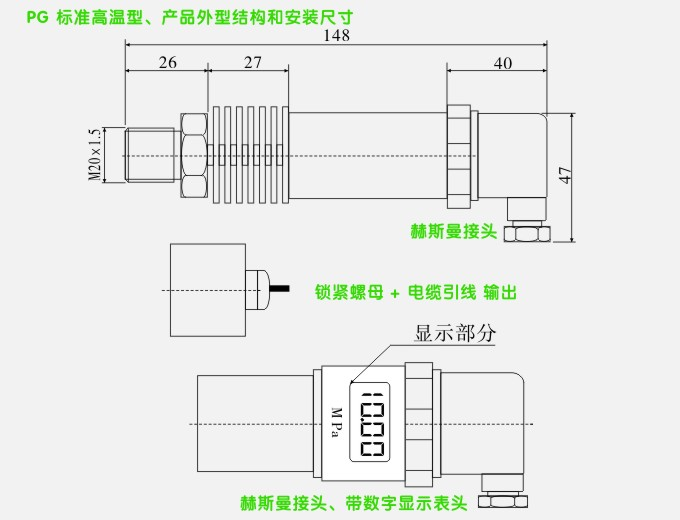 pg1300g高温压力传感器外形尺寸和