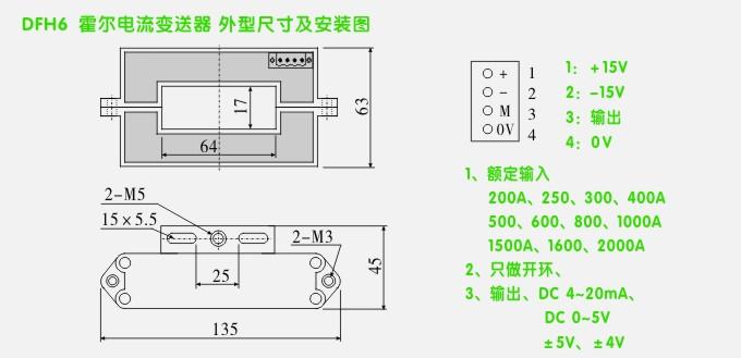 霍尔电流传感器,dfh6电流变送器外形尺寸及安装图