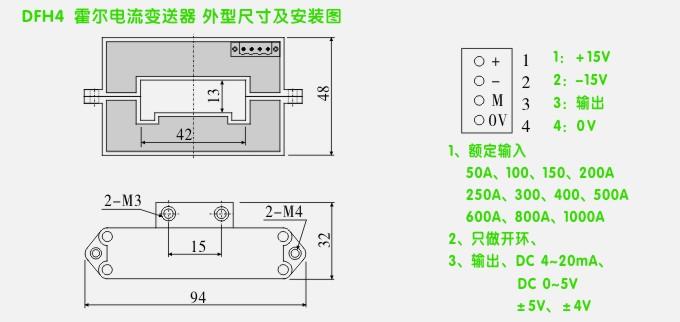 厂家直销霍尔电流传感器,dfh4电流变送器