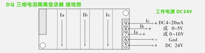 电量隔离变送器接线示意图