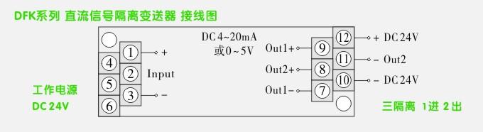 dfk一进二出隔离器接线示意图
