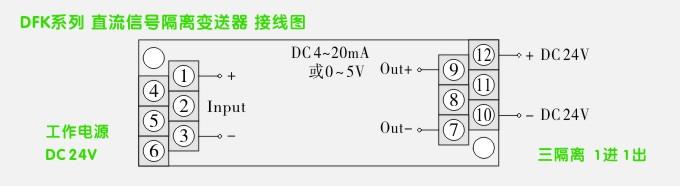 厂家直销隔离变送器,dfk一进一出隔离器