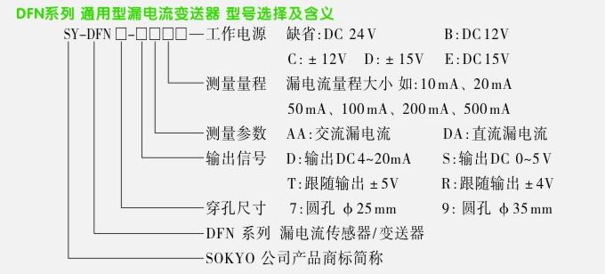 ④,应用于漏电监测系统,线路检测,讯号系统   二, 漏电流传感器