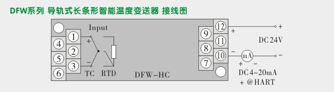 dfw温度变送器如何接线