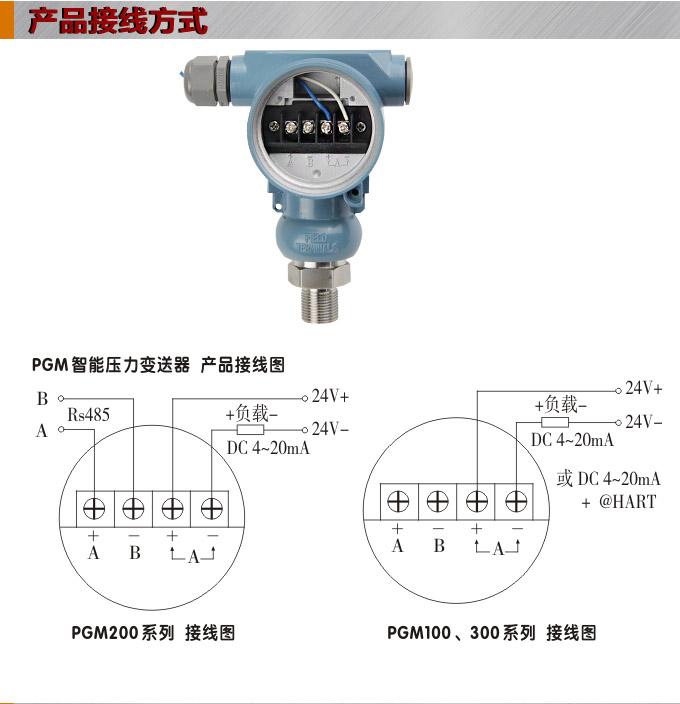 高阻抗输出变送器电路图
