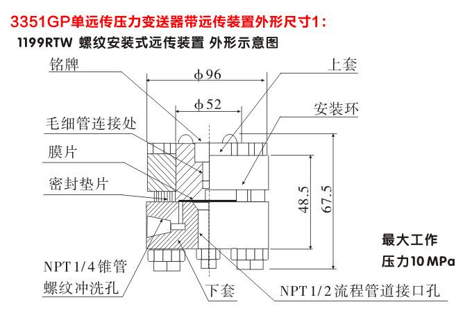 松野电气是专业生产压力变送器,3351GP单远传压力变送器的厂家,台湾技术,进口传感元件,精度高,温漂小,抗变频干扰能力强,免费热线:400-027-0806. 一、压力变送器,3351GP单远传压力变送器产品特点: 1、压力原理测量液位。 2、标准的两线制电流4-20 mA输出。 3、超小型外形结构,属ROSEMOUNT1151改进型,尺寸安装完全兼容,精度高,温漂小,抗干扰能力强。 4、使用对象:液体,气体,蒸汽, 5、广泛应用于石油、化工、钢铁、冶炼、机械液压、电力、能源与环保行业。    1、信号