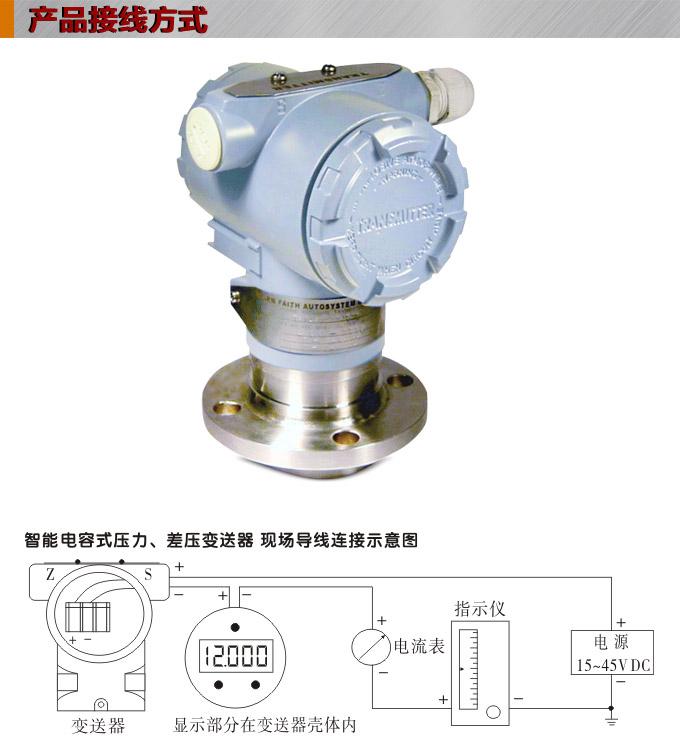松野电气是专业生产智能液位变送器,3051L法兰液位变送器的厂家,台湾技术,进口传感元件,精度高,温漂小,抗变频干扰能力强,免费热线:400-027-0806. 一、智能液位变送器,3051L法兰液位变送器产品特点: 1、SY3051L 型共面传感器与过程介质和外部环境保持 机械、电气及热隔离。该设计使传感器不与过程热源直接接触、并释放了传感器杯体上的机械应力可提高静压性能。 2、玻璃密封的压力输送管与传感器杯体绝缘安装,保证了电气绝缘、提高耐瞬变电压保护的能力。 3SY3051L 型传感器膜头还能进行温