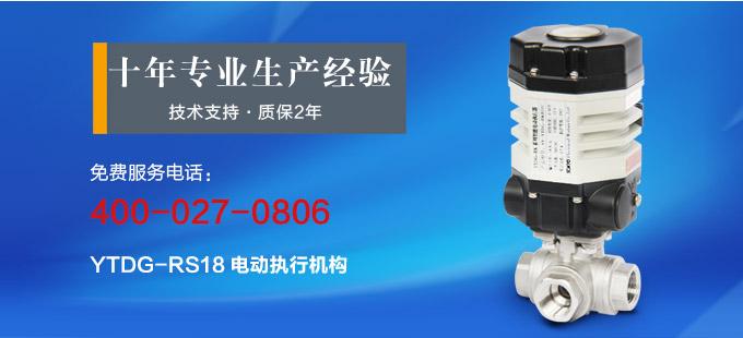 电动执行器,电动头,ytdg-rs18电动执行机构产品宣传