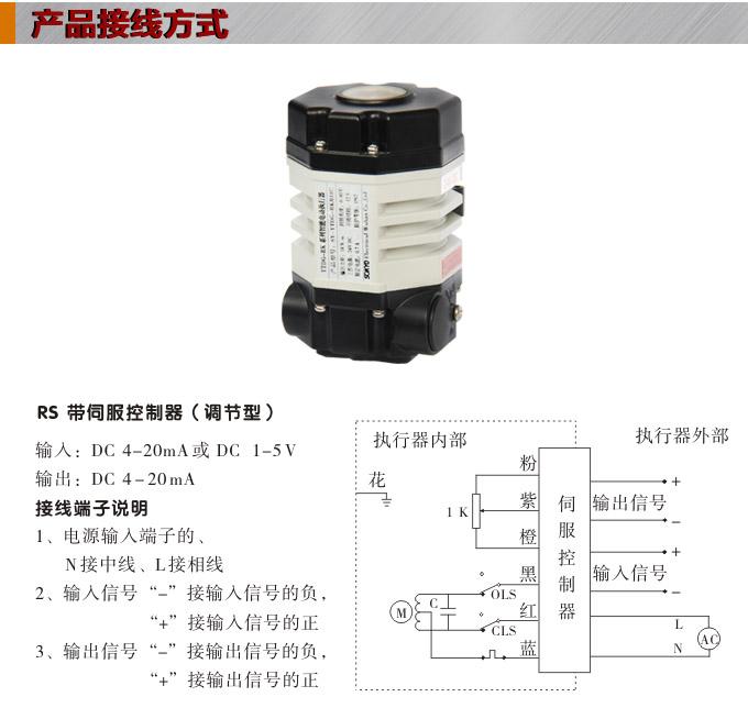 松野电气是专业生产电动执行器,电动头,YTDG-RS18电动执行机构的厂家,专利技术,品质卓越,10年以上电动执行器生产经验,免费热线:400-027-0806. 一、电动执行器,电动头,YTDG-RS18电动执行机构产品特点 1、专利技术 电动执行器中的核心部件伺服控制器是公司自主研制、并获得实用型和发明型二项专利、它可以方便与 unic、3610、NA、PS 等世界上著名的执行器厂家的产品匹配装成调节阀装置。 2、 体积小轻 同样出轴力矩的执行器、国内厂家很少生产、完全代替进口产品、电动执行器额定输出