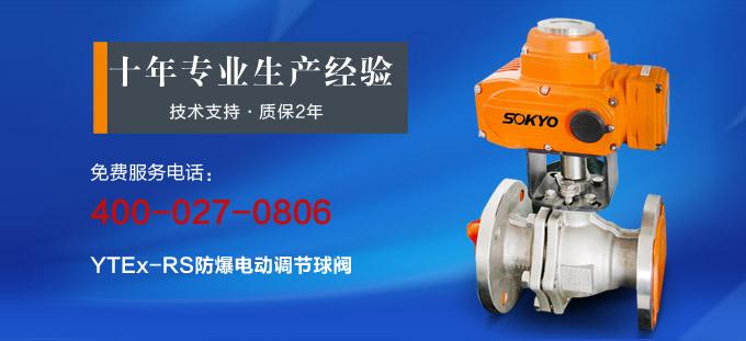 防爆电动球阀,ytex-rs防爆电动调节球阀产品宣传
