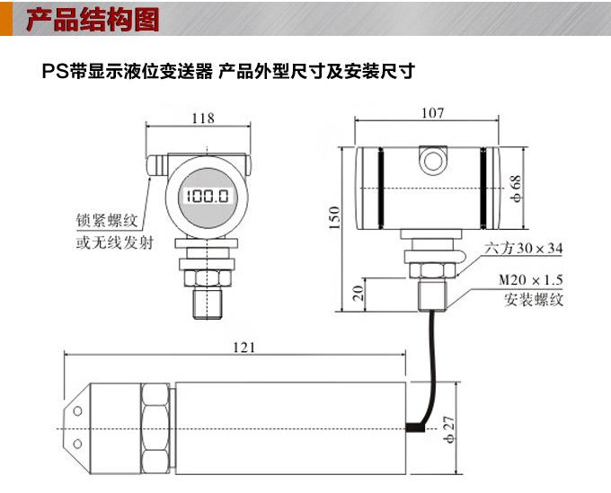 防爆液位变送器,ps1300投入式液位计接线图