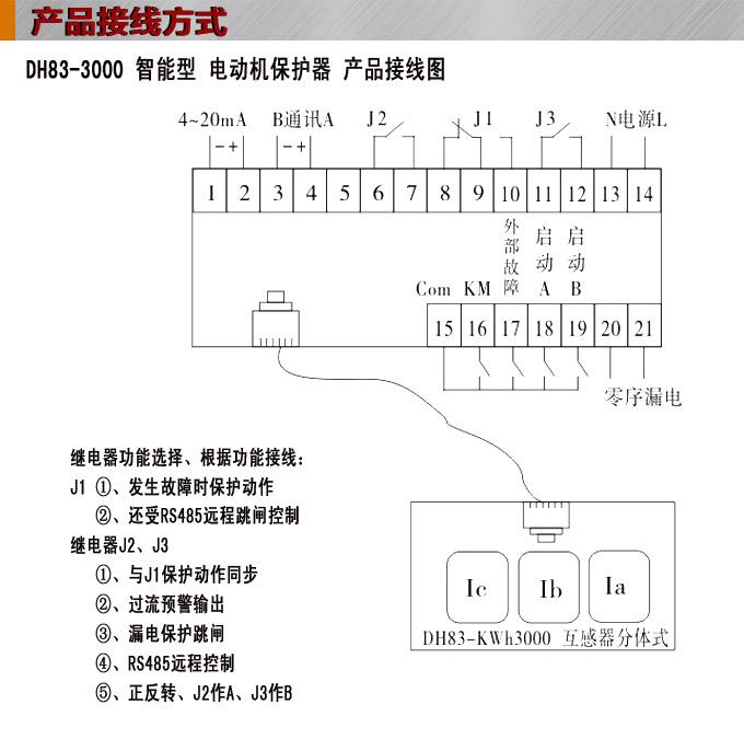 电动机保护器,dh83马达保护器,综保接线图