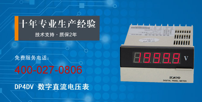 数字电压表,dp4直流电压表