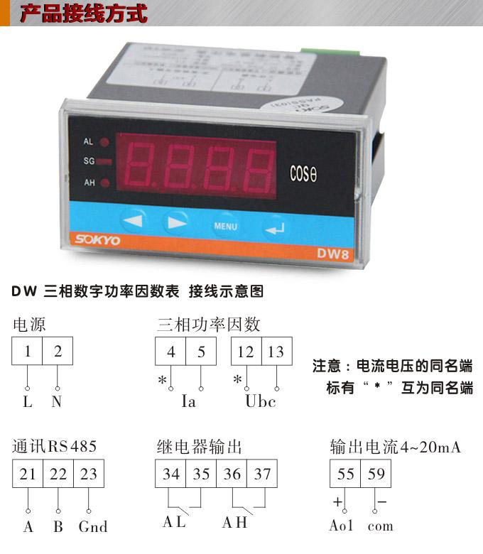 三相功率因数 电网制式:三相,3p3l   三相三线制,3p4l   三相四线制