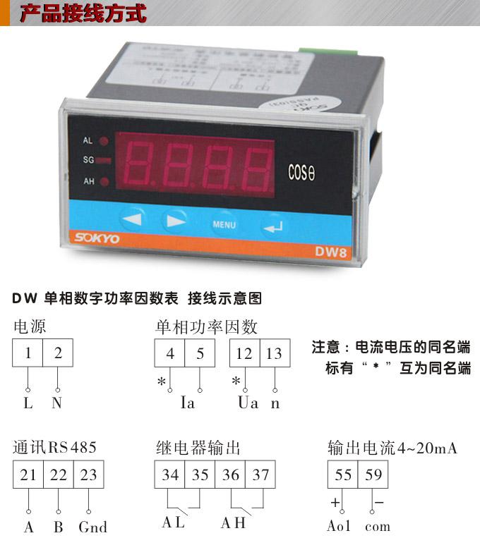 数字功率因数表,dw8单相功率因数表产品接线图