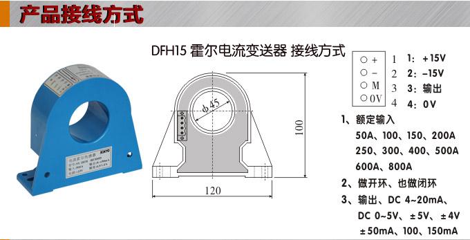 霍尔电流传感器,dfh15电流变送器接线方式