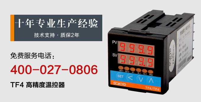 rkc温控器固态继电器接线图