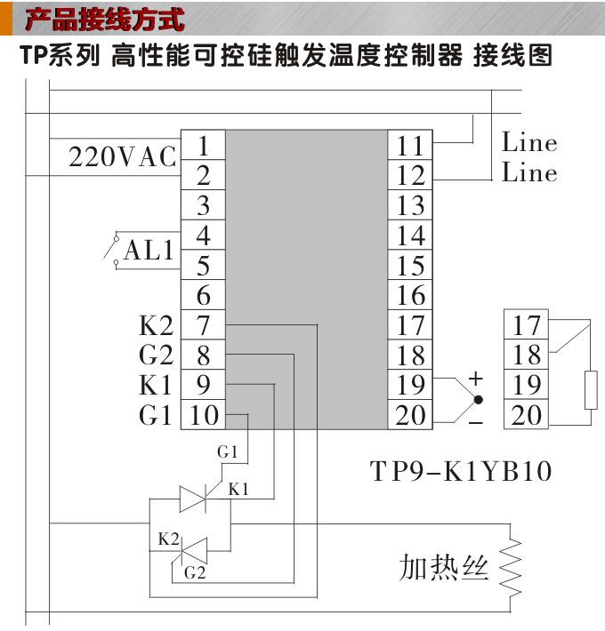 可控硅温度控制器接线图